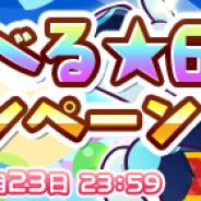 セガゲームス、『ぷよぷよ!!クエスト』で「えらべる★6 キャンペーン」を開催 好きなキャラクターを1体プレゼント!!