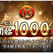 ネクソン、『真・三國無双 斬』がサービス開始1000日を達成! 総額100万円が当たるCPや期間限定イベントを開催