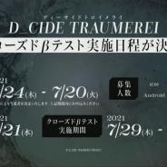 【速報】ブシロードとサムザップ、ドリコム、『D_CIDE TRAUMEREI』Cβテストを7月29日より開催決定! 応募受付は6月24日よりスタート!