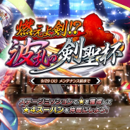 EXNOA、『要塞少女』で期間限定イベント「燃えよ剣!? 波乱の剣聖杯」を開催! ハーフアニバーサリー記念PVも公開