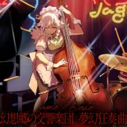 カヤック、JAGMOと東方Projectフルオーケストラ公演『幻想郷の交響楽団 - 夢幻狂奏曲 -』のチケット一般販売開始!