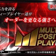 gloops、『大熱狂!!プロ野球カード』に複数ポジションを守れるユーティリティプレイヤー「マルチポジションカード」が新登場