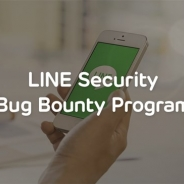 LINE、LINEアプリのセキュリティに関する脆弱性報告に報奨金を支払う 「LINE Security Bug Bounty Program」の認定対象を拡大