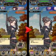 『プリンセス・プリンシパルGAME OF MISSION』大型アップデート実施で2Dモーションを実装! ゲームバランスの改善も