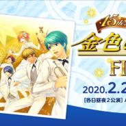 コーエーテクモ、『金色のコルダ』シリーズのイベント「ネオロマンス❤フェスタ 金色のコルダ 15th Anniversary Final」の公式サイトをオープン!