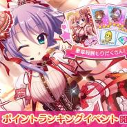 ポニーキャニオンとhotarubi、『Re:ステージ!プリズムステップ』でバレンタインライブイベントを開催