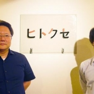 ヒトクセ、元ノボットCTOの伊澤伸氏が技術アドバイザーに招聘…アドテクノロジーの開発体制・技術基盤づくりに注力