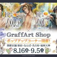 カプコン、『囚われのパルマ』シリーズのPOP UP SHOPを開催! グラフアートなどのオリジナルグッズを発売