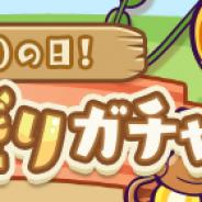 セガ、『ぷよぷよ!!クエスト』で「831(やさい)の日!やさい山盛りガチャ」を開催! やさいシリーズのみが登場