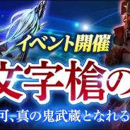 コーエーテクモ、『信長の野望 201X』でイベント「十文字槍の絆」を開催!