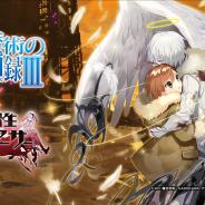 スクエニ、『乖離性ミリオンアーサー』でアニメ「とある魔術の禁書目録(インデックス)Ⅲ」との復刻コラボイベントを開始!