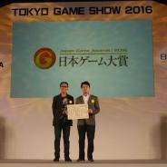 【TGS2016】ドラゴンクエスト30周年プロジェクトチームが「日本ゲーム大賞 2016 経済産業大臣賞」を受賞