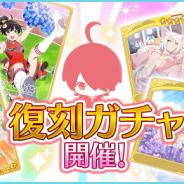 アニプレックス、『〈物語〉シリーズ ぷくぷく』で年末年始キャンペーン開催中!