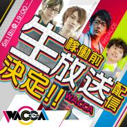 マーベラス、アーケード向け新作リズムゲーム『WACCA』の稼働前生放送を6月18日19時より配信