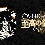 CHOCOLATE、「オーバーロード」とベッティングを組み合わせたボードゲーム「OVERGAMBLE 至高の御賽子」を発売中