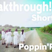 ブシロード、Poppin'Partyの新曲「Breakthrough!」のMVを公開! 実演キャスト5人が出演