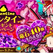アソビズム、『ドラゴンポーカー』で「バレンタインプレゼントキャンペーン」を開催! チョコのかわりに竜石をどうぞ!