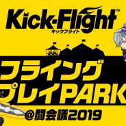 """グレンジ、新作『Kick-Flight(キックフライト)』を「闘会議2019」に出展決定! 配信前の本作を""""フライング(先行)""""体験できる"""