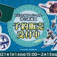 ディライトワークス、『Fate/Grand Order』オリジナルグッズの新商品66種の予約受付を開始