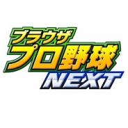 マーベラス、PCブラウザゲーム『ブラウザプロ野球NEXT』を9月12日をもってサービス終了