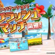 アソビモ、『オルクスオンライン』で期間限定イベント「スプラッシュマッチ」を開催 夏限定マップ「夏のビーチ」を公開