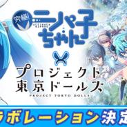 スクエニ、『プロジェクト東京ドールズ』で「ニパ子」とのコラボが決定! コラボ特設サイトを8月27日に公開予定