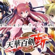 KADOKAWAとDeNA、事前登録実施中の『天華百剣 -斬-』のゲームシステムの詳細を新たに公開! 16年秋に予定されていた配信日は17年春に延期に