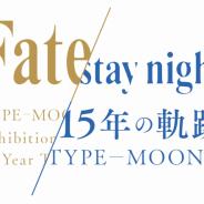 アニプレックス、「TYPE-MOON展 Fate/stay night -15年の軌跡-」の会期を8月31日まで延長