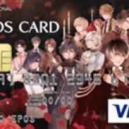 サイバード、「イケメンシリーズ」がエポスカードとコラボしたクレジットカード「イケメンシリーズ エポスカード」を2月26日より発行!
