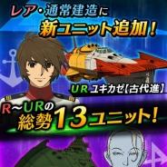 ヤマトクルー、『宇宙戦艦ヤマト2199 BATTLE FIELD INFINITY』で通常建造・レア建造に「新ユニット」を追加