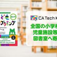 CA Tech Kids、小学生向けプログラミング学習参考書を全国の小学校や児童施設等の図書室に寄贈へ