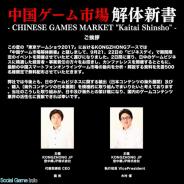 【TGS2017】KONGZHONG JP、ビジネスデイのイベント内容を公開…カンファレンスの他、中国スマホゲーム市場を分析・解説した資料を無料配布