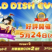 ゴールデンダッジ、脳トレパズルゲーム『皿割るワールド』でゴールデンウィーク向けイベント「GOLD DISH EVENT」を開催