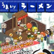 サミーネットワークス、iOS向けラーメン店経営ゲーム『ラーメン魂』が40万DL突破!・・・記念キャンペーン実施&「仙台牛タンの味噌漬け」登場