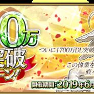 FGO PROJECT、『Fate/Grand Order』で「1700万DL突破キャンペーン」を開始! 9つのキャンペーン施策と4つの機能追加を実施