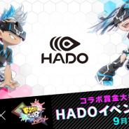 ポノス、『ファイトクラブ⚡パーティ』で新イベント「HADOイベント」を9月19日より開催 外部スポンサードによる賞金大会を実施予定