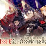 スクエニ、『FFBE幻影戦争』を中国で配信開始 キングソフト世遊、Xiaomi Gamesとの協業で