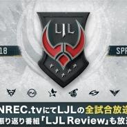 CyberZ、「OPENREC」で『リーグ・オブ・レジェンド』のeスポーツ国内プロリーグ2018年1stシーズン「LJL 2018 Spring Split」の生中継が決定!