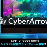 サイバーエージェント、エンタメ業界向けにオンラインイベント配信プラットフォームを提供する子会社CyberArrowを設立