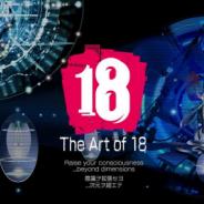 『18 パズル』x 森本晃司氏による VRトレイラーが公開 PSVRやDMM VRなどで視聴が可能