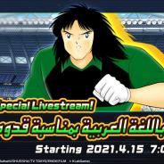 KLab、『キャプテン翼 ~たたかえドリームチーム~』でラマダンCP開催! マーク・オワイラン(サウジアラビア)が新選手で登場