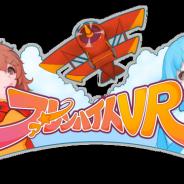 ベイオウルフ、カジュアルVRゲーム「ファーレンハイトVR」のクラウドファンディングを募集開始