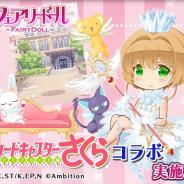 アンビション、『フェアリードール』でTVアニメ「カードキャプターさくら クリアカード編」とのコラボキャンペーンを開催!