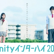 高校生向けのゲーム開発コンテスト「Unityインターハイ2016」エントリー締切を8月29日に延長 9月25日に開催する発表会観覧の受付も開始