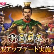Hero EntertainmentとTCI、『新三國志』に「武将親密度」や「商船」機能などの新しいコンテンツ・システムを実装