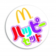 マクドナルド、ハッピーセット「妖怪ウォッチ&プリパラ」を9月2日より販売開始
