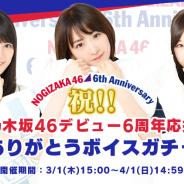 WEARE、『乃木坂46 ~always with you~』で「デビュー6周年応援ありがとうボイスガチャ」を開始 直筆サイン入りポストカードが当たるキャンペーンも