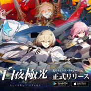 Tencent Games、ラインストラテジーRPG『白夜極光』を配信開始 ★6光霊キャラが入手できる「カーニバルキャンペーン」を開催