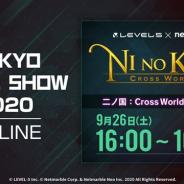 Netmarble、『二ノ国:Cross Worlds』を紹介する特別番組をTGS2020の公式出展社番組内で9月26日16時より配信 初公開の映像も!