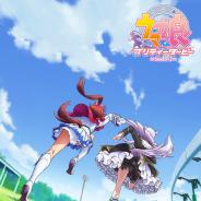 Cygames、TVアニメ『ウマ娘 プリティーダービー Season2』を2021年放送決定! TVアニメ第1期の再放送も10月よりスタート!